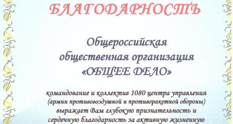 Благодарность командования Центра Управления Армии противовоздушной и противоракетной обороны