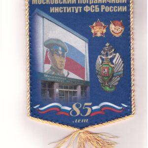 О реализации проектов Общее дело в Московском пограничном институте ФСБ