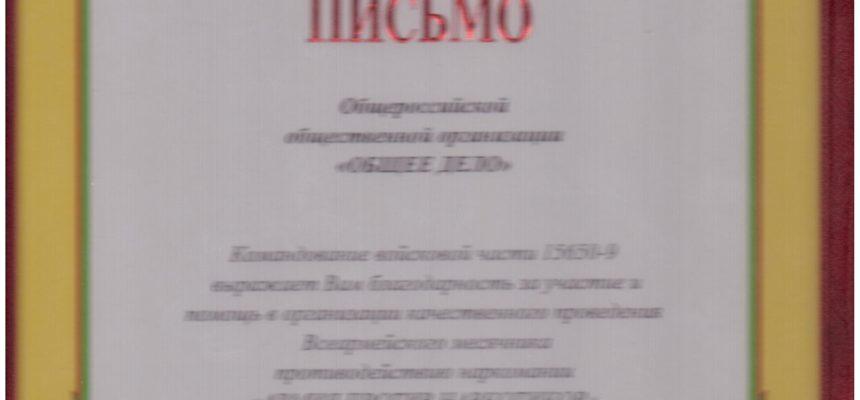 БЛАГОДАРНОСТЬ КОМАНДОВАНИЯ Государственного летно-испытательного центра им. В.П. Чкалова