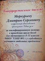Благодарственное письмо Меркурьеву Д.С. и Общему Делу от МБОУ СОШ №1