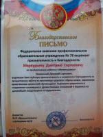 Благодарственное письмо Меркурьеву Д.С. от ФКПОУ №78