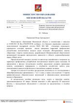 Экспертное заключение Министерства образования Московской области на фильм «Наркотики. Секреты манипуляции»