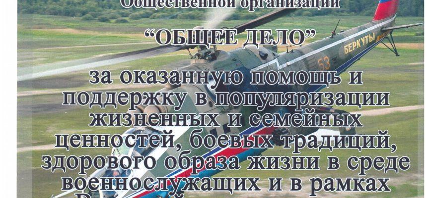 БЛАГОДАРНОСТЬ КОМАНДОВАНИЯ 344 Центра боевого применения и переучивания летного состава г. Торжок Тверской области