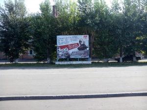 Новый баннер «Общее дело» в г. Калачинск Омской области