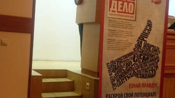 Общее дело в Главном управлении безопасности дорожного движения МВД РФ