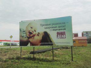 """Плакат """"Трезвые родители - здоровые дети!"""" в поселке Новая Майна Мелекесского района Ульяновской области"""