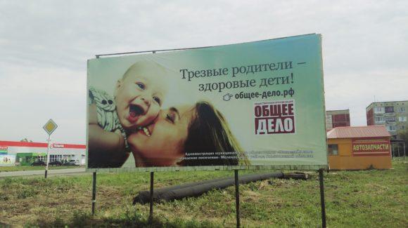 Плакат «Трезвые родители — здоровые дети!» в поселке Новая Майна Мелекесского района Ульяновской области