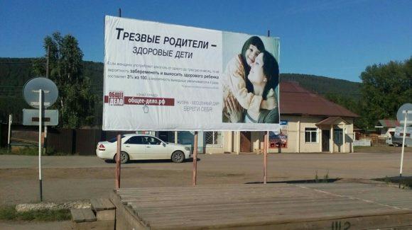 Новый баннер «Общее дело» в п. Жигалово Иркутской области