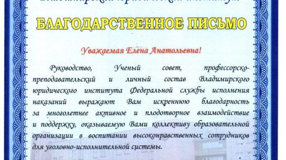 Руководство Владимирского юридического института ФСИН России выразило благодарность ОО «Общее дело»