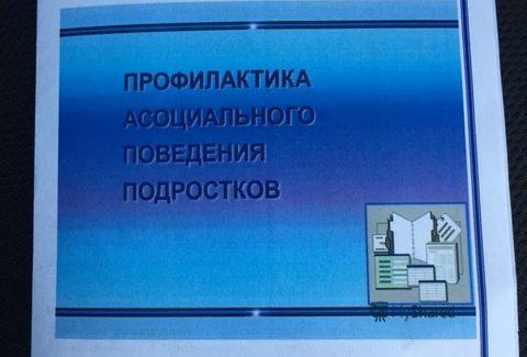 Общее дело на Зональной психолого-педагогической конференции в городе Чехов Московской области