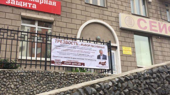 По адресу ул. Радищева, 33 Павелъ Макаровъ разместил несколько баннеров ОО «Общее Дело»