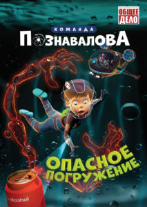 Постер - Мультфильма «Опасное погружение» сериала «Команда Познавалова».