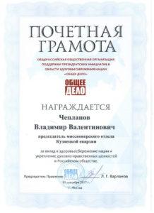 Реализация проекта «Здоровая Россия - Общее дело» на Пензенской земле