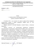 Отзыв от гимназии №133 г. Самара