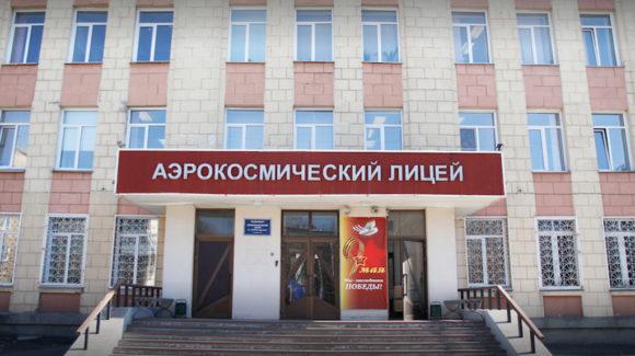 Общее дело в Новосибирском Аэрокосмическом лицее