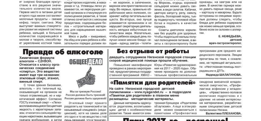 Статья «Правда об алкоголе» в газете «Вестник Приобья»