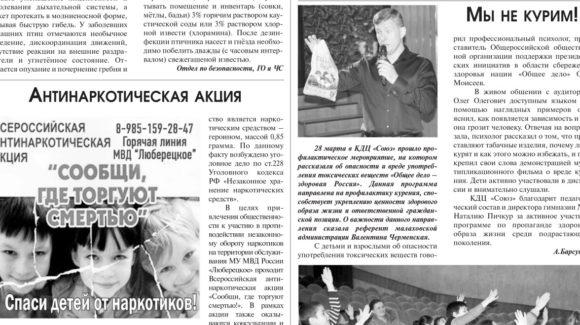 Газета «Малаховский Вестник» №12 от 31.03.2017