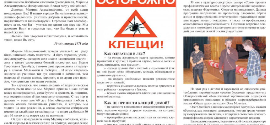 Газета «Малаховский Вестник» №21 от 02.06.2017