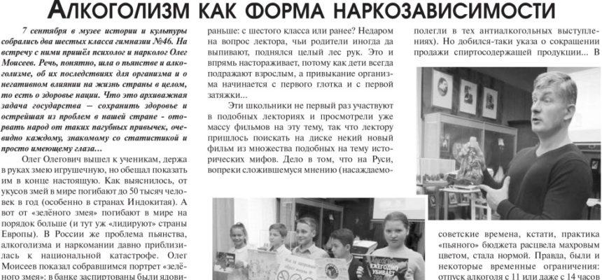 Газета «Малаховский Вестник» №36 от 15.09.2017