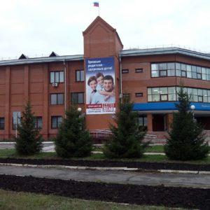 Новый баннер ОО «Общее дело» в г. Калачинске Омской области