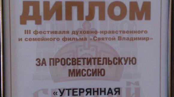 Фильм «Утерянная добродетель» на Фестивале «Святой Владимир»!