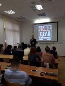 Общее дело в Московском международном университете
