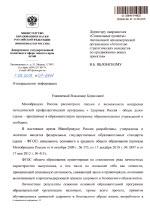 Письмо Министерства Образования и Науки Российской Федерации об одобрении и рекомендации к использованию в работе методической профилактической программы «Здоровая Россия — Общее Дело»