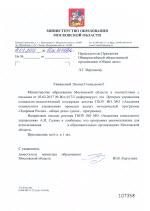 Рекомендательное письмо и экспертное заключение Министерства Образования Московской области на программу «Здоровая Россия — Общее Дело»