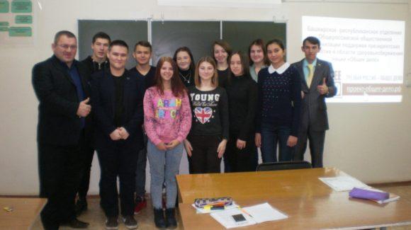 Общее дело в Башкирскомо экономико-юридическом колледже (БЭК) г. Нефтекамска