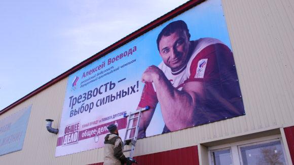 Новый баннер Общего Дела в Кузбассе