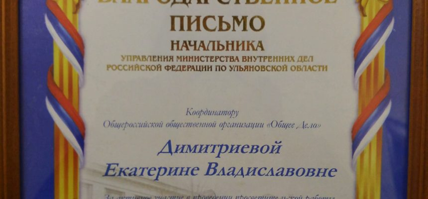 Начальник УМВД России по Ульяновской области выразил благодарность ОО «Общее дело»