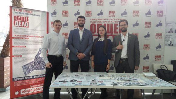 Представители СРОО «Общее дело» приняли участие в форуме «Молодежь выбирает трезвость» проведенном в Екатеринбурге