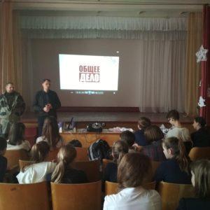 Общее Дело в школе Донецка