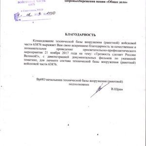 Отчет о проведении просветительско-профилактических мероприятий общественной организацией «Общее дело» в соединениях и воинских частях Черноморского флота в ноябре 2017 года
