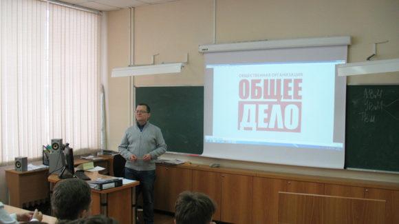 Общее Дело в школах Новосибирска.