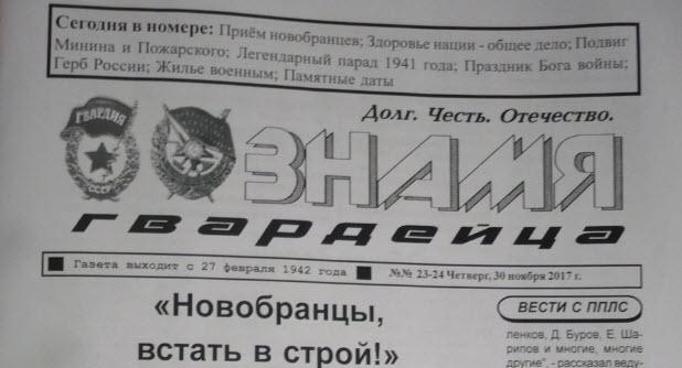 Газета «Знамя Гвардейца» №23-24 от 30.11.2017
