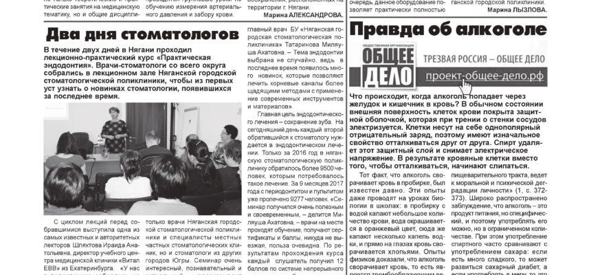Газета «Вестник Приобья» опубликовала нашу статью «Правда об алкоголе»