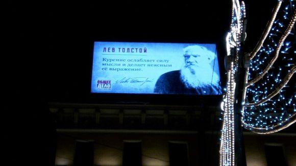 Размещение видео роликов «Общее дело» на видео экранах Петербурга