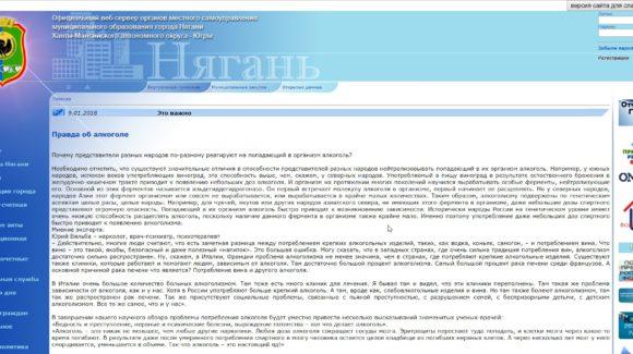 Наша статья на сайте Администрации города Нягань ХМАО-Югра