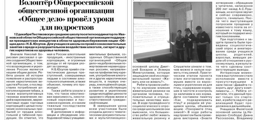 Статья о нашем мероприятии в газете «Новый путь»