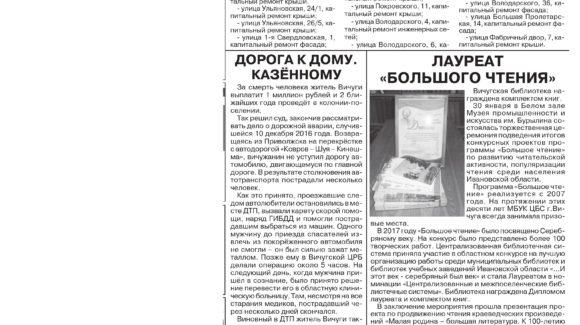 Статья о нашей работе в городе Вычуге Ивановской области