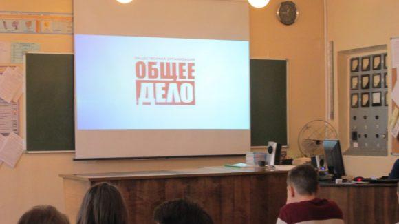 Общее дело в школе №20 города Донецка