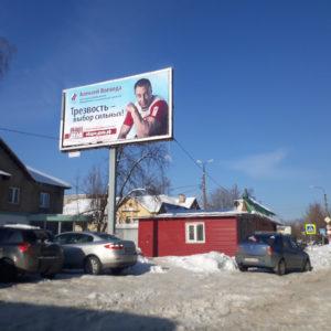 Социальная реклама Общероссийской общественной организации «Общее дело» появилась в городах Ногинск и Электросталь Московской области