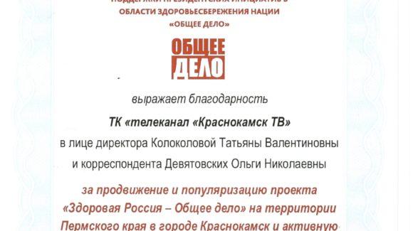 ТК «Телеканал «Краснокамск ТВ» стал первым СМИ, официально поддержавшим «Общее дело» в Пермском крае