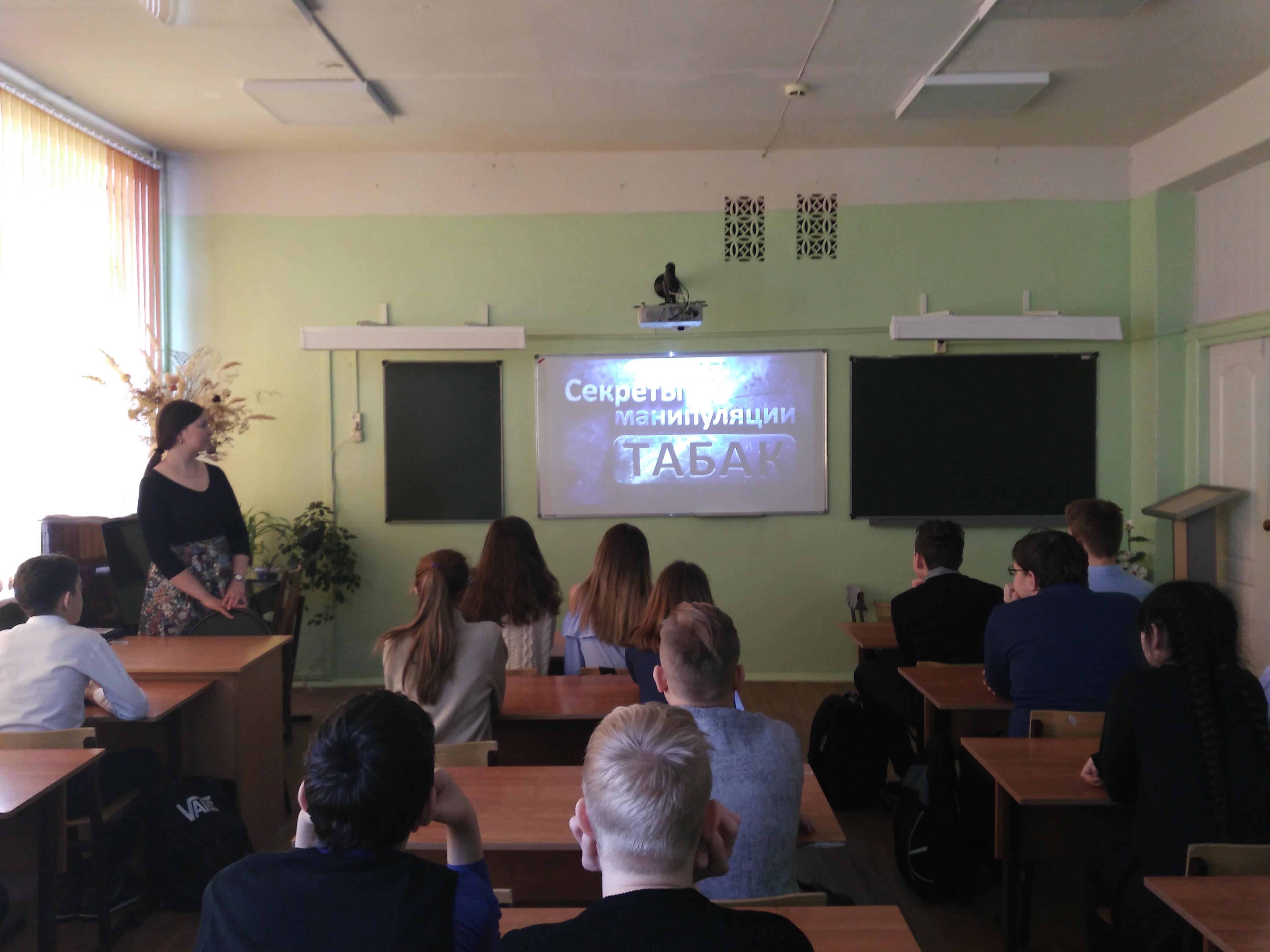 В общеобразовательной школе № 23 города Димитровграда Ульяновской области прошло интерактивное занятие «Секреты манипуляции. Табак»