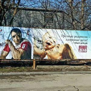 В Ростове-на-Дону размещены баннеры социальной рекламы Общероссийской общественной организации «Общее дело»