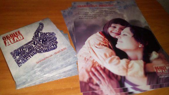 Учащимся из поселка Шуя Республики Карелия показан фильм ООО «Общее дело» — «Секреты манипуляции. Табак.»