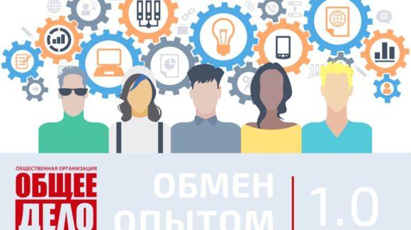 Состоялось мотивирующее занятие для начинающих лекторов «ОБЩЕЕ ДЕЛО. ОПЫТ ЛЕКТОРОВ 1.0» по Свердловской области