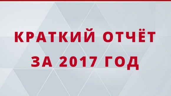 В Омской области активисты ОО «Общее дело» подвели итоги работы в 2017 году