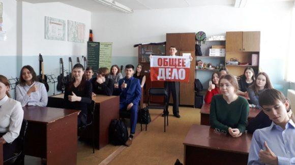 Координатор ОО «Общее дело» в Республике Башкортостан провел интерактивное занятие «Как научиться любить» для учащихся средней общеобразовательной школы № 2